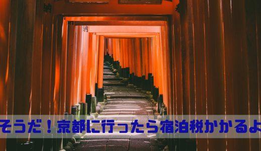 京都市に宿泊税が導入されたので考察