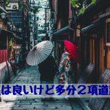 京都の土地を評価するのは難易度高め