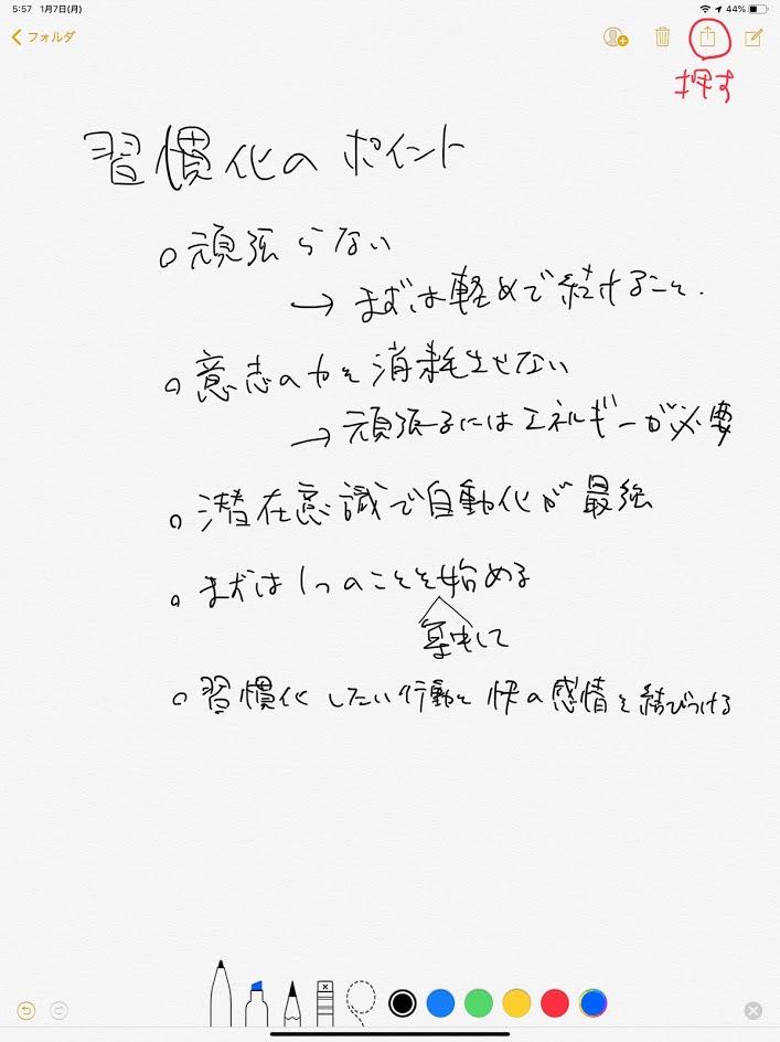 手書き保存①