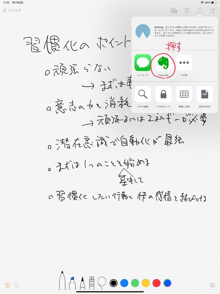 手書き保存②