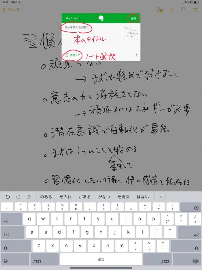 手書き保存③