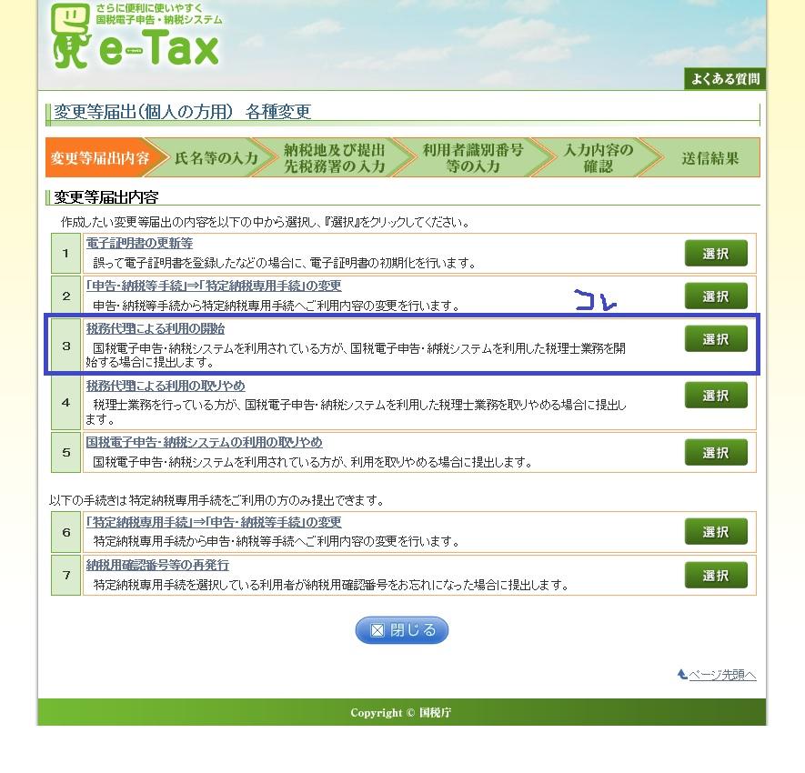 税務代理による利用の開始