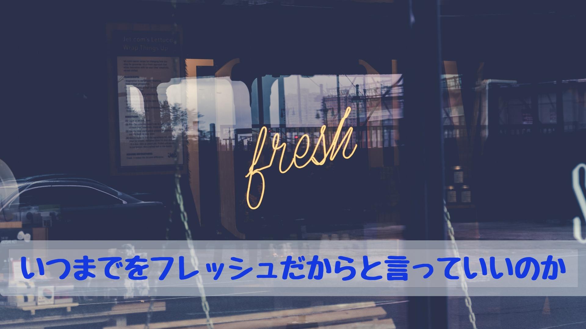フレッシュ