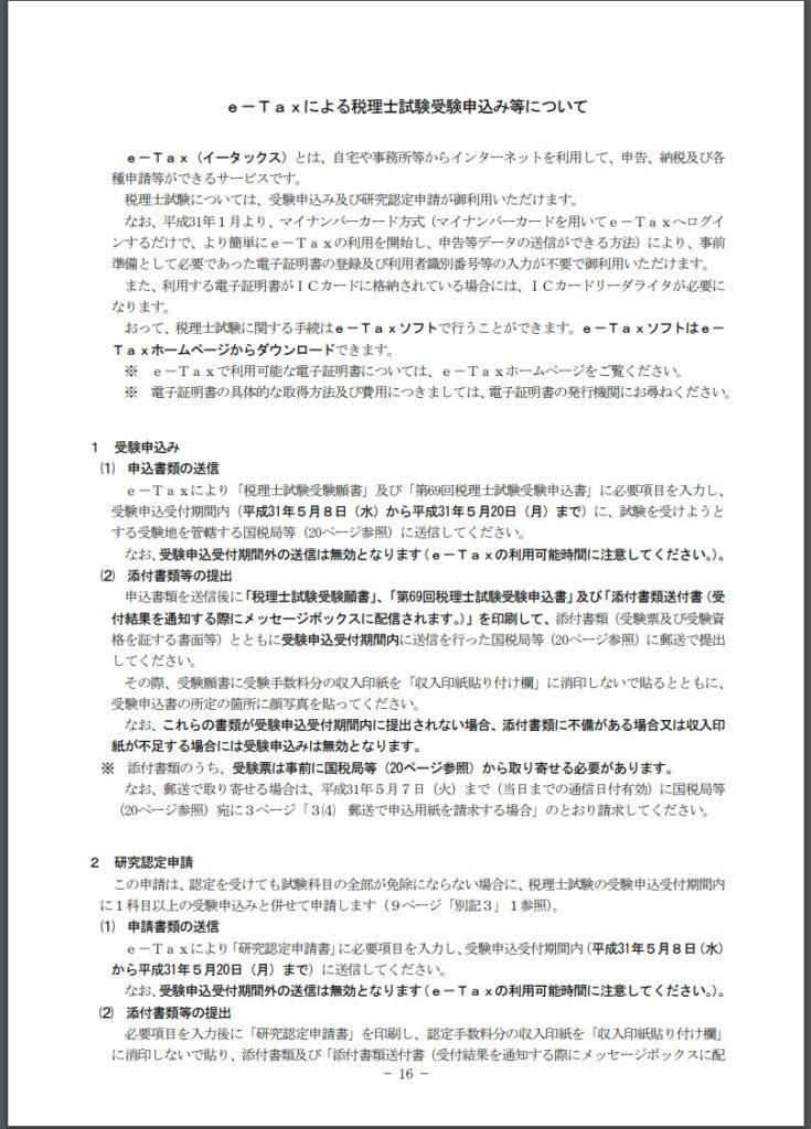 受験申込 2
