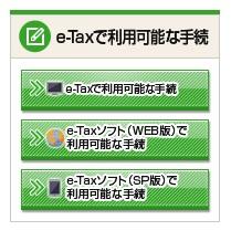 e-tax利用可能な手続き