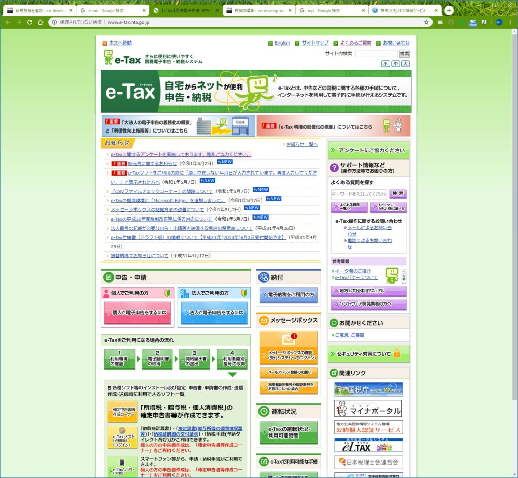 e-tax 1