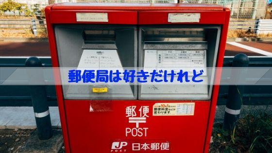 郵便局は好きだけれど