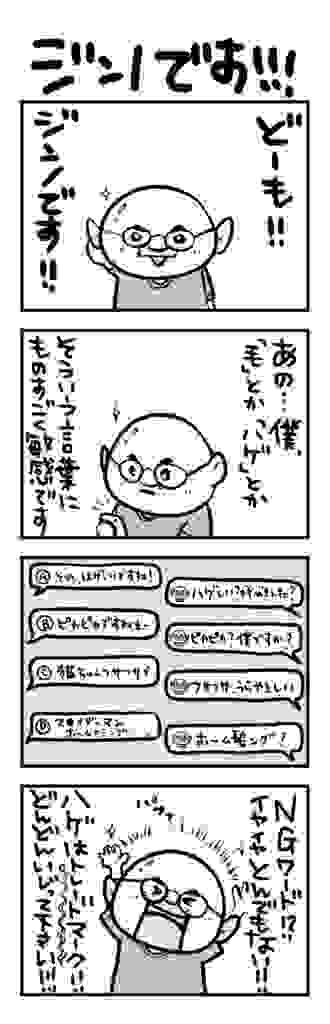 4コマ漫画①