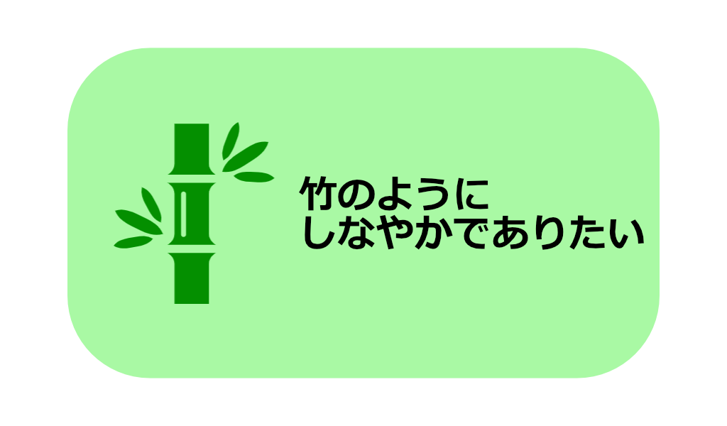 竹のようにしなやかに