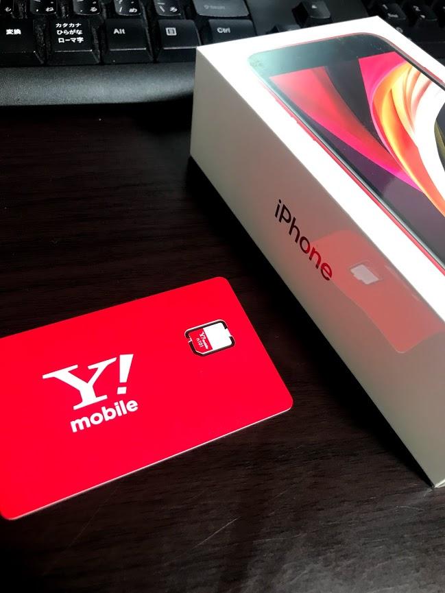 SIMカード iPhoneSE2