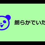 朗らかパンダ