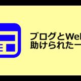 ブログとWeb
