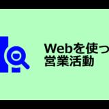 Web営業