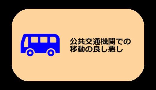 公共交通機関での移動をしなくなった生活