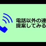 電話以外の連絡方法