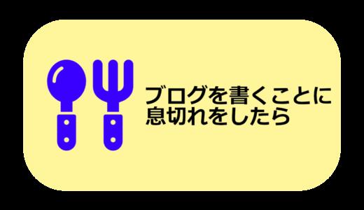 ご飯食べに行きました、というブログを書けない理由