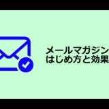 メールマガジンの始め方と効果