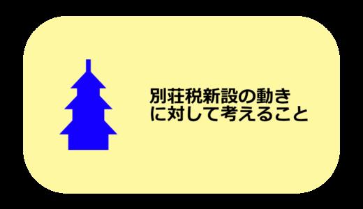 京都市の別荘税新設の動きを考えてみる