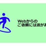 Webからご依頼をいただけるのは本当か