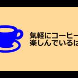 気軽にコーヒー